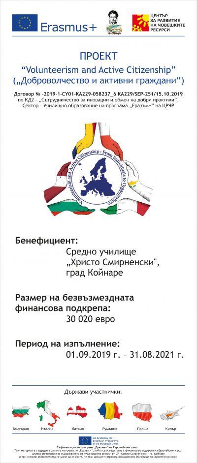 """Еразъм +, Проект """"Volunteerism and Active Citizenship"""" (""""Доброволчество и активни граждани"""") - Изображение 7"""