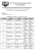 ВАЖНО!!! Електронно обучение в периода 13-16.04.2020 - СУ Христо Смирненси - град Койнаре