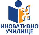 Документи за кандидатстване за иновативно училище - Изображение 1