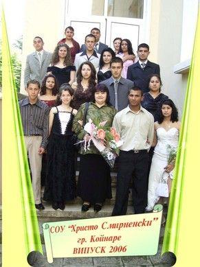 Випуск 2006 - СУ Христо Смирненси - град Койнаре