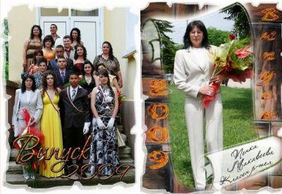 Випуск 2009 - СУ Христо Смирненси - град Койнаре